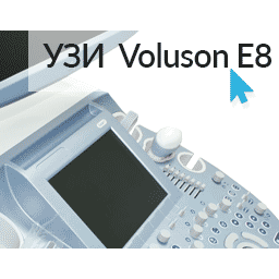 GE Viluson E8 Sale